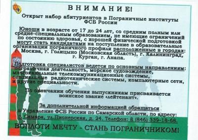 Набор абитуриентов в Пограничные институты