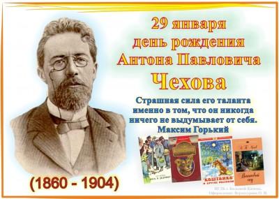 Викторина по жизни и творчеству А.П.Чехова