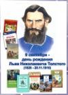 «Мир Льва Толстого»