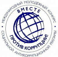 Генеральная прокуратура Российской Федерации объявляет о проведении Международного молодежного конкурса социальной антикоррупционной рекламы «Вместе против коррупции!»